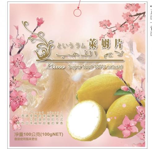 櫻花系列萊姆片(100公克+-5g)