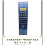 日本褐藻糖膠