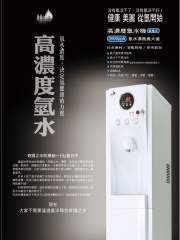 高濃度氫水機