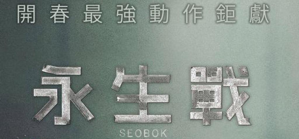 【永生戰】電影預售票,送「韓版主視覺A3海報」