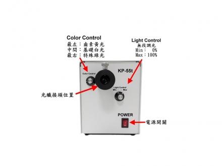 KP-55T 平行光表面檢查燈