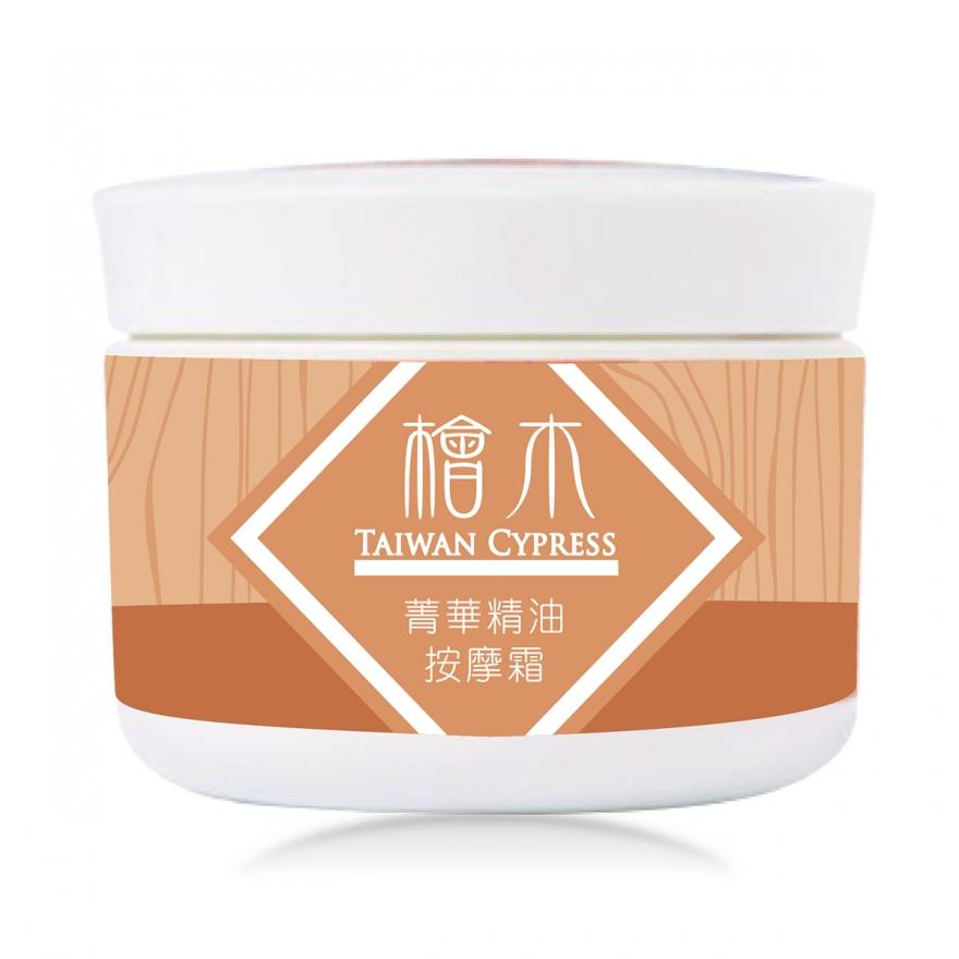 檜木菁華精油按摩霜