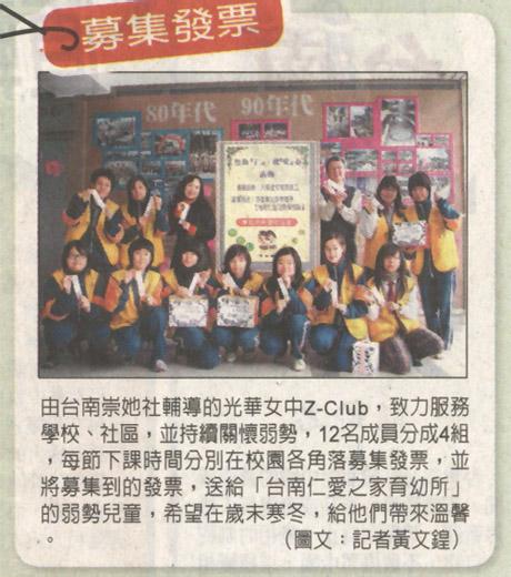 募集發票,捐贈給「台南仁愛之家育幼所」